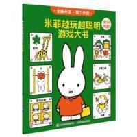 米菲越玩越聪明游戏大书 常识判断 正版 (荷兰)迪克布鲁纳,童趣出版有限公司 9787115404473