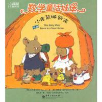 数学童话城堡―小老鼠搬新家