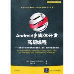 移动与嵌入式开发技术 Android多媒体开发高级编程 [美] 艾佛瑞,巢文涵 清华大学出版社