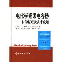 电化学超级电容器--科学原理及技术应用,(加)康维(Conway,化学工业出版社9787502573751