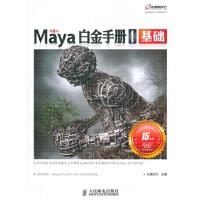 Maya白金手册.1,基础(不提供光盘内容)(仅适用PC阅读)