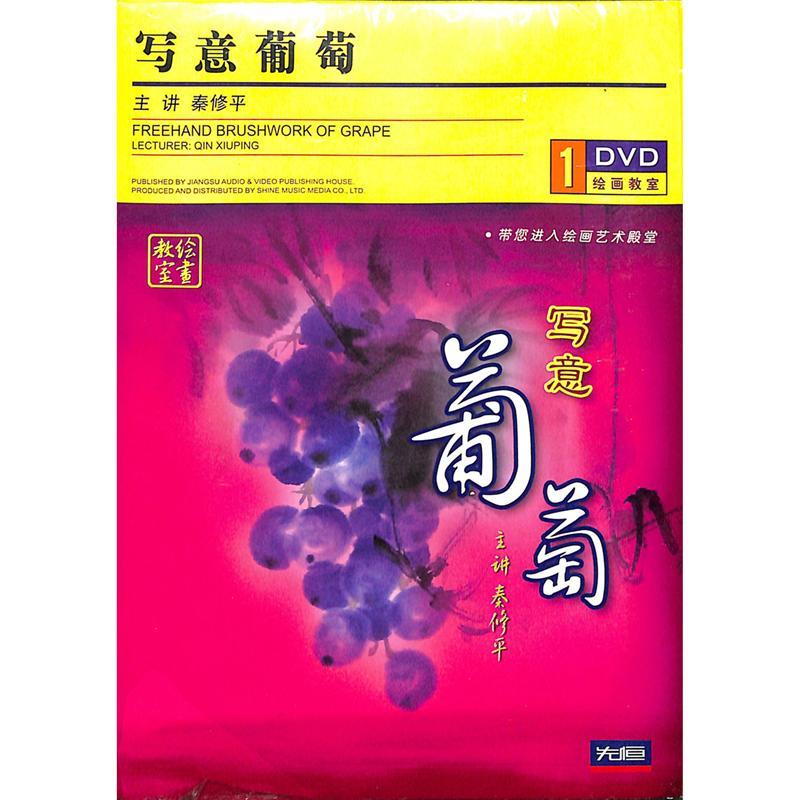 (先恒)写意葡萄DVD( 货号:2000019714026)