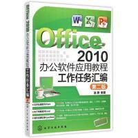 Office 2010办公软件应用教程:工作任务汇编(陈静)(第二版) 陈静 主编