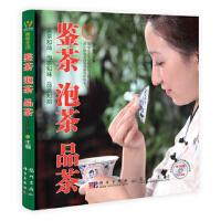 鉴茶 泡茶 品茶 王广智 科学出版社,龙门书局
