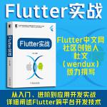 Flutter实战