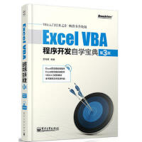 【旧书二手书85新】Excel VBA程序开发自学宝典(第3版)(含CD光盘1张) 罗刚君 电子工业出版社978712