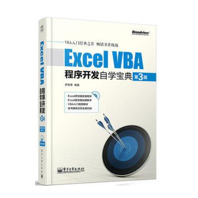【旧书二手书85新】Excel VBA程序开发自学宝典(第3版)(含CD光盘1张) 罗刚君 电子工业出版社9787121240324【正版现货】满额立减,多买多赚!100%正版现货!