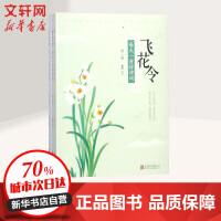 飞花令:每天一首好诗词(全3卷) 北京联合出版公司