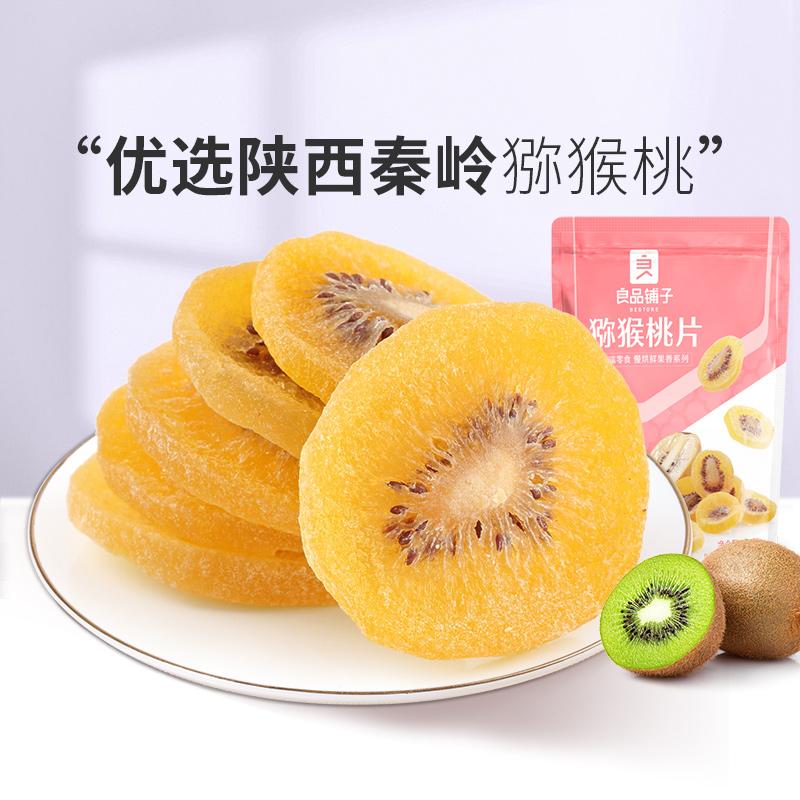 满减【良品铺子猕猴桃片100g*1袋】水果干猕猴桃干果干果脯零食小吃办公室袋装食品