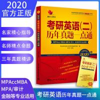 【赠词汇掌中宝】鑫全2020考研英语二历年真题一点通 考研英语二2020历年真题 MBA/MPA/MPAcc审计、金融