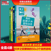 套装4册 10岁之前要做的50×3个自然游戏+自然教育手册 3-10岁儿童野外冒险探险户外游戏指导书籍教程教材 广东海燕