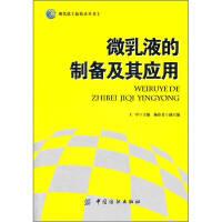微乳液的制备及其应用王军主编中国纺织出版社【正版】