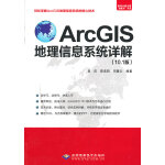 ArcGIS地理信息系统详解(10.1版)(1CD)