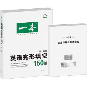 一本 第7版 英语完形填空150篇 高一年级 全面升级 联合《英语周报》金笔作者等编写
