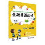 全新英语阅读:四年级・阅读理解