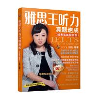 雅思王听力真题速成(机考笔试综合版)团购电话:010-57993483 010-57993149