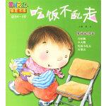 吃饭不乱走 图画故事卷(适合0-4岁)-婴儿画报摇篮书库