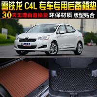 雪铁龙C4L专车专用尾箱后备箱垫子 改装脚垫配件