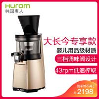 惠人(HUROM)原汁机 HU19SGM原装进口 新二代升级 43rpm低速榨取 三档调味阀设计