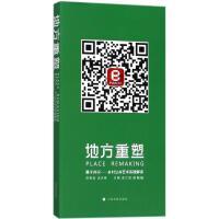 地方重塑 上海书画出版社
