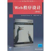 【旧书二手书8成新】Web程序设计第6版第六版国外计算机科学经典教材 (美)塞巴斯塔 王春智 刘伟