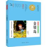 金银岛 史蒂文森 9787229106157 重庆出版社