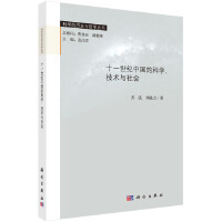 十一世纪中国的科学、技术与社会