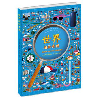 世界迷你奇观 7大洲68种事物的探索地图,20种迷你奇观精妙呈现,71条奇趣事实——迷你艺术品、精巧模型、微型盆栽、袖珍动物……应有尽有,让你大开眼界!爱心树童书出品