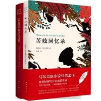 现货正版 霍乱时期的爱情(精)+苦妓回忆录(精)(共2册) 北京北京春风十里不如你诺贝尔文学奖得主 百年孤独作者马尔克