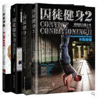 囚徒健身全套4册 囚徒健身1+2+囚徒增肌+囚徒爆发力 无器械健身指导书籍 男士体型健美家用胸腹肌肉训练
