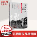乡村振兴十人谈:乡村振兴战略深度解读 江西教育出版社