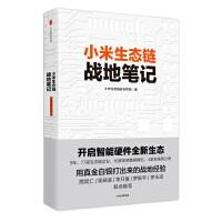 小米生态链战地笔记(团购,请致电400-106-6666转6)