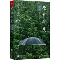 【新书店正版】花开半夏,九夜茴,江苏文艺出版社9787539976648