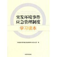 突发环境事件应急管理制度学习读本