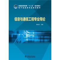"""普通高等教育""""十二五""""规划教材 电子信息类专业规划教材 信息与通信工程专业导论"""