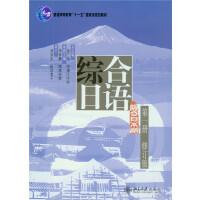 综合日语.第一册(修订版)