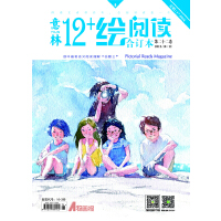 意林12+合订本2015年10期-12期(总第22卷)
