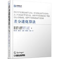 差分进化算法