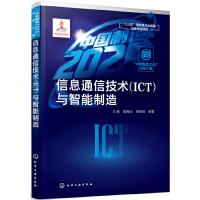 """""""中国制造2025""""出版工程--信息通信技术(ICT)与智能制造"""