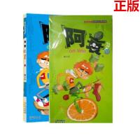 阿衰57+58册 共2本 猫小乐/编绘 漫画派对单行本