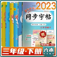 黄冈小状元三年级下册语文数学作业本达标卷口算同步字帖下R人教版小状元三年6本套装新版2021春