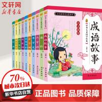 中华儿童国学经典(彩图注音)(10册) 长江出版社