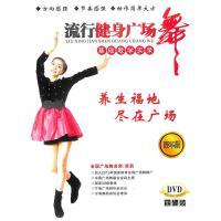 流行健身广场舞基础教学实录(四碟装)DVD( 货号:7884359027)