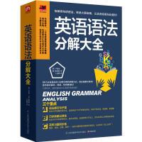 英语语法分解大全 英语语法大全学习书籍 英语入门自学零基础教程 初中高中大学英语语法教材教程 新思维 英语学习书籍
