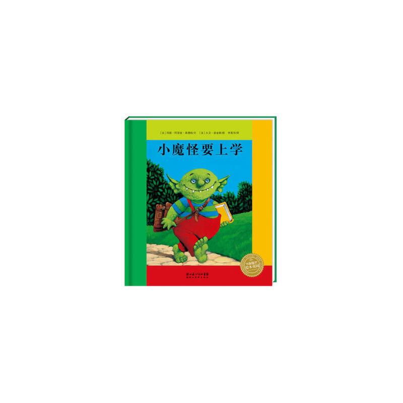 海豚绘本花园:小魔怪要上学(精) 正版书籍 限时抢购 当当低价 团购更优惠 13521405301 (V同步)