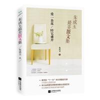 朱成玉美散文集:爱一朵花陪它盛开 朱成玉 江苏文艺出版社