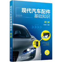 现代汽车配件基础知识(第二版) 韦焕典著 化学工业出版社