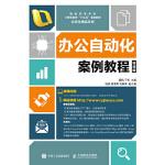 办公自动化案例教程(微课版) 姜帆 干彬 人民邮电出版社
