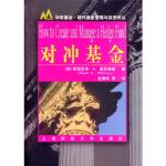 【新书店正版】对冲基金 (美)斯图亚特・A.麦克奎瑞(Stuart A.McCrary)著,金德 上海财经大学出版社