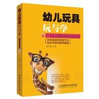 幼儿玩具玩与学,钱玲娟,北京理工大学出版社9787568211635